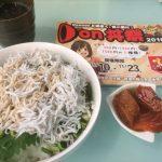 Don丼祭2016 2016年11月10日~23日開催