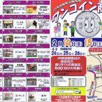 JR吹田駅前周辺商店街ワンコイン商店街開催!