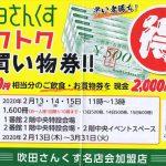 吹田さんくす40周年記念イベントが改めて開催されます