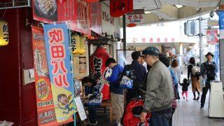 ガンバ大阪パブリックビューイング×第5回目吹田バル 11月3日開催