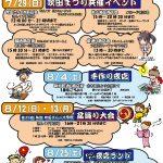 夏のイベント2018(JR吹田駅周辺6商店街)