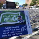 吹田市役所ガンバ大阪パブリックビューイング開催!