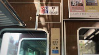 阪急電車にFreeWi-Fi