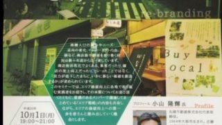 エリアのリ・ブランディングセミナー(JR吹田)