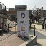 IKiRUフェスティバルが開催されました。吹田市江の木公園