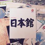 エキスポ70 万国博覧会のパンフレットが実家の本棚から出てきた