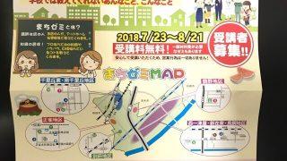 摂津まるごとまちゼミ 7/23~8/21