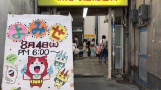 2018年8月4日土曜日午後6時から新旭町通り商店街で【よみせ】開催されました。