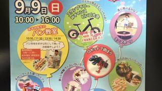9月9日(日)摂津まるごとマーケットが開催されます