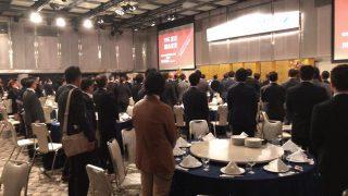 2017年11月9日 大阪府青連 平成29年度臨時総会 会員大会