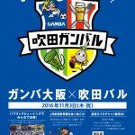2016年11月3日はJR吹田駅周辺で吹田バルとガンバ大阪のイベント
