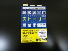クラウズWebビジネスアドバイザー-顧客満足のストーリー営業術葉田勉著