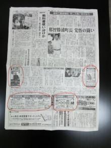 大阪 Webビジネスアドバイザー-司法書士の新聞広告