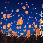 大阪七夕祭り〜スカイランタンで天の川を〜