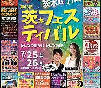 7月25日26日は茨木フェスティバル