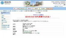 吹田市HPに「ハッピーキャリアの会」イベント告知発見