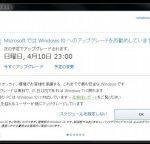 Windows10への強制アップグレードを停止する方法!
