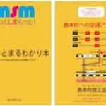 大阪府三島郡島本町のお店が分かる「しまもとまるわかり本」