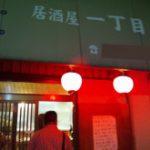 阪急吹田駅そばの赤ちょうちん居酒屋「一丁目」