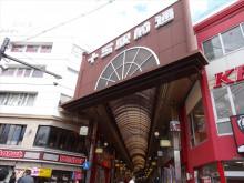 十三駅前通商店街(大阪市淀川区・阪急十三駅前)