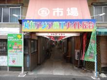 丸五市場(神戸市長田区:JR新長田駅周辺)