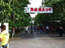 大阪府三島郡の島本夏まつり