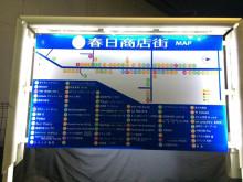 JR茨木駅近くの線路沿い「春日商店街」