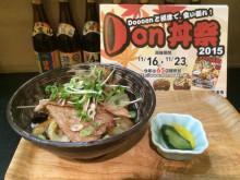 大阪府摂津市Don丼祭開催 11/16~11/23