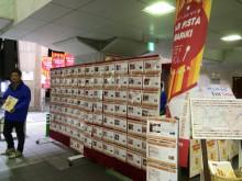 大阪府茨木市の食べ飲み歩きイベント【茨木バル】