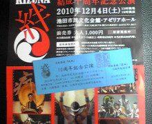 大阪府池田市 太鼓集団「疾風」 結成10周年記念公演前売り券GET