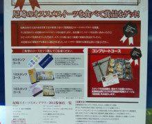 尼崎スイーツ スタンプラリー2013のポスター