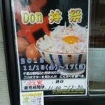 Don丼祭2013(大阪府摂津市)に参加しました