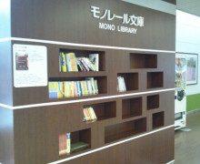 大阪モノレールにモノレール文庫が・・・