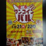 十三 ワンコインバル(2014年3月21日/22日)
