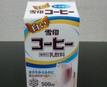 期間限定発売「白い雪印コーヒー」人は限定という言葉に弱い