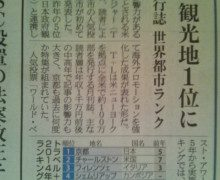 世界の観光都市の人気投票で京都市が初めて1位に
