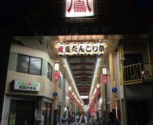 鳳本通商店街(大阪府堺市)だんじり祭の提灯