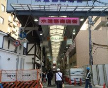 水道筋商店街(神戸市灘区:阪急王子公園駅周辺)