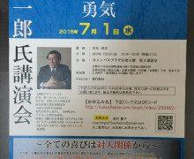 2015年7月1日 嫌われる勇気の著者 岸見一郎氏講演