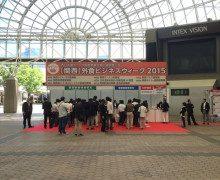 関西外食ビジネスウィーク2015 南港インテックス大阪