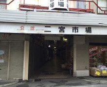二宮市場(神戸市中央区:各線三宮駅より西へ5分)