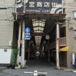 二宮筋商店街・二宮センター街(神戸市中央区:各線三宮駅東側へ5分)