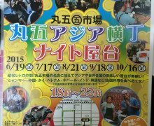 丸五アジア横町ナイト屋台(神戸市長田区)