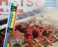関西最大級食べ歩きイベント「一食即発」