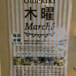 グランフロントのUmekiki木曜Marche(ウメキキ マルシェ)