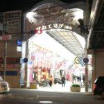 サカエマチ1番街2番街商店街(大阪府池田市)
