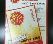 野田バル(2016年4月23日)イベントをリサーチ