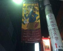 岡本商店街日本酒祭り