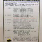 吹田さんくす2番館の耐震補強改修工事