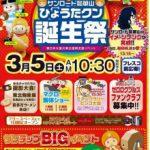 瓢箪山のキャラクターひょうたクンの誕生祭